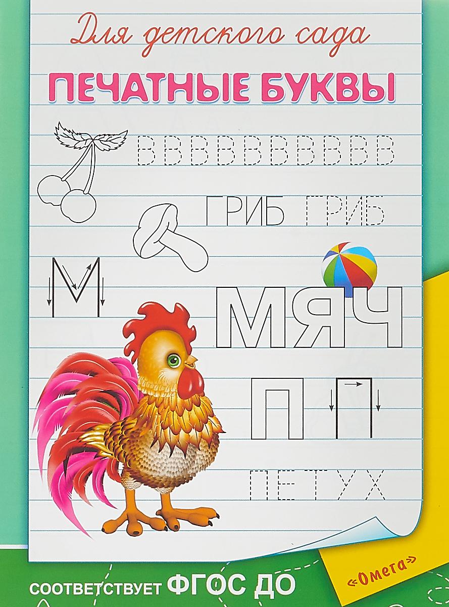 Раскр Для детского сада.  Печатные буквы 4712, Шестакова И. (ред.)