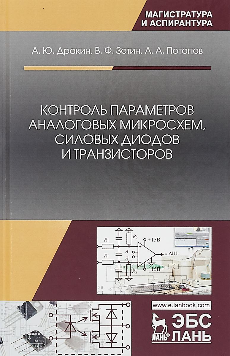 Контроль параметров аналоговых микросхем, силовых диодов и транзисторов: Монография