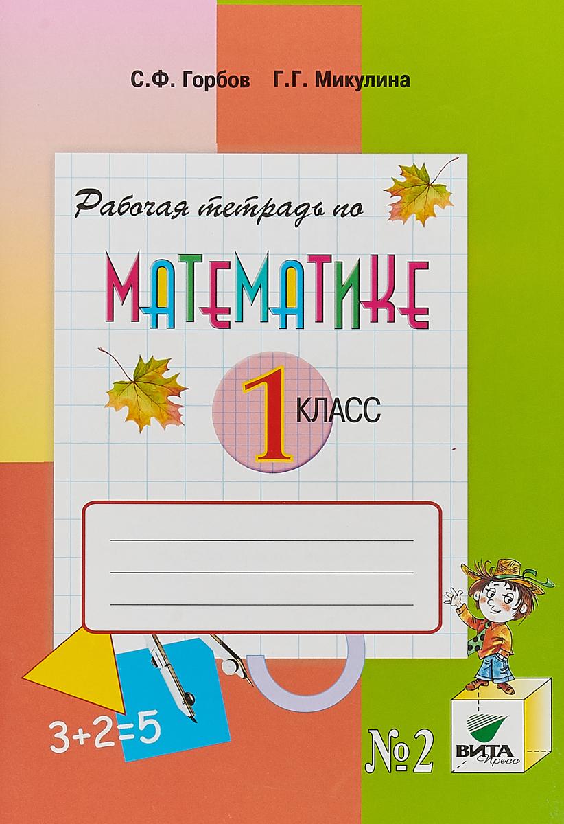 Горбов Математика. 1 кл. В 2-х ч. Часть 2. Рабочая тетрадь. (ФГОС) (2019) александрова э и математика 3 кл в 2 ч ч 2 учебник