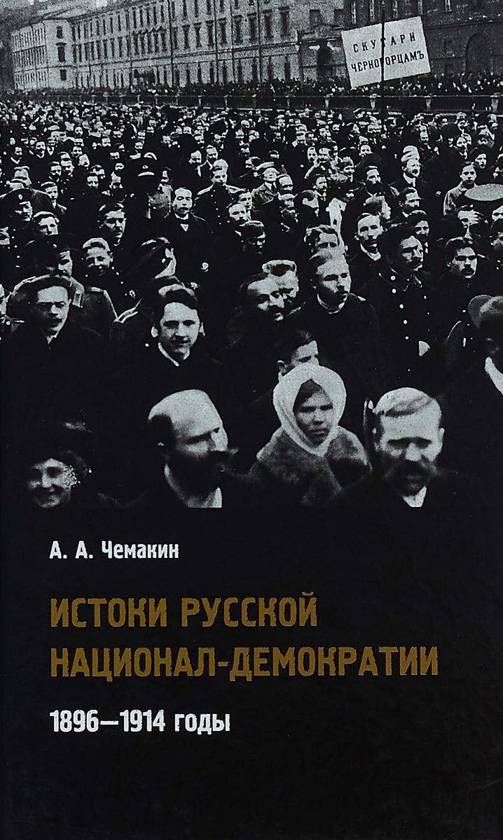 Истоки русской национал-демократии: 1896-1914 годы
