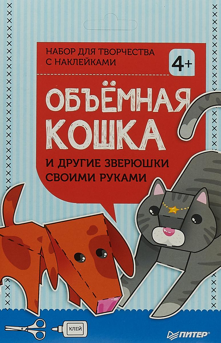 Евгения Русинова Объёмная кошка и другие зверюшки своими руками. Набор для творчества c наклейками наборы для вышивания сделай своими руками набор для творчества на воздушном шаре