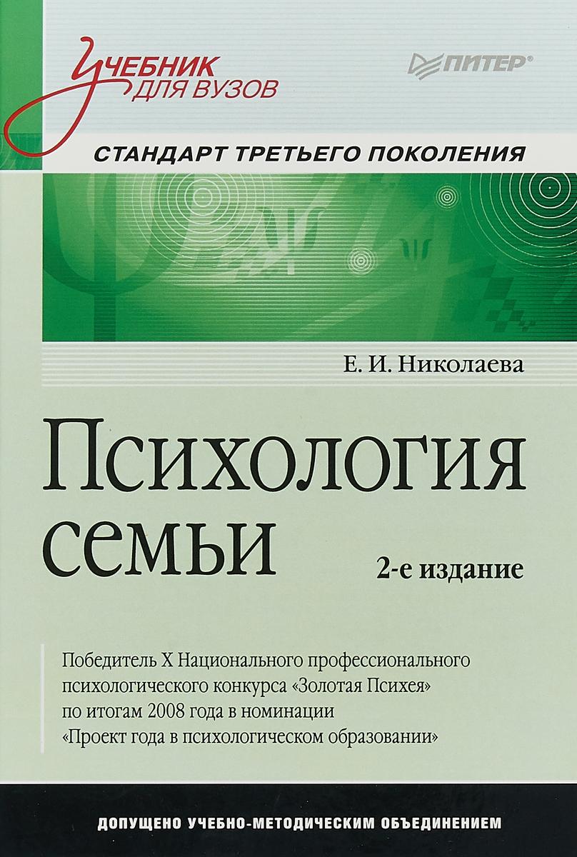 Е. И. Николаева Психология семьи. Учебник для вузов. Стандарт третьего поколения николаева е психофизиология учебник для вузов стандарт третьего поколения