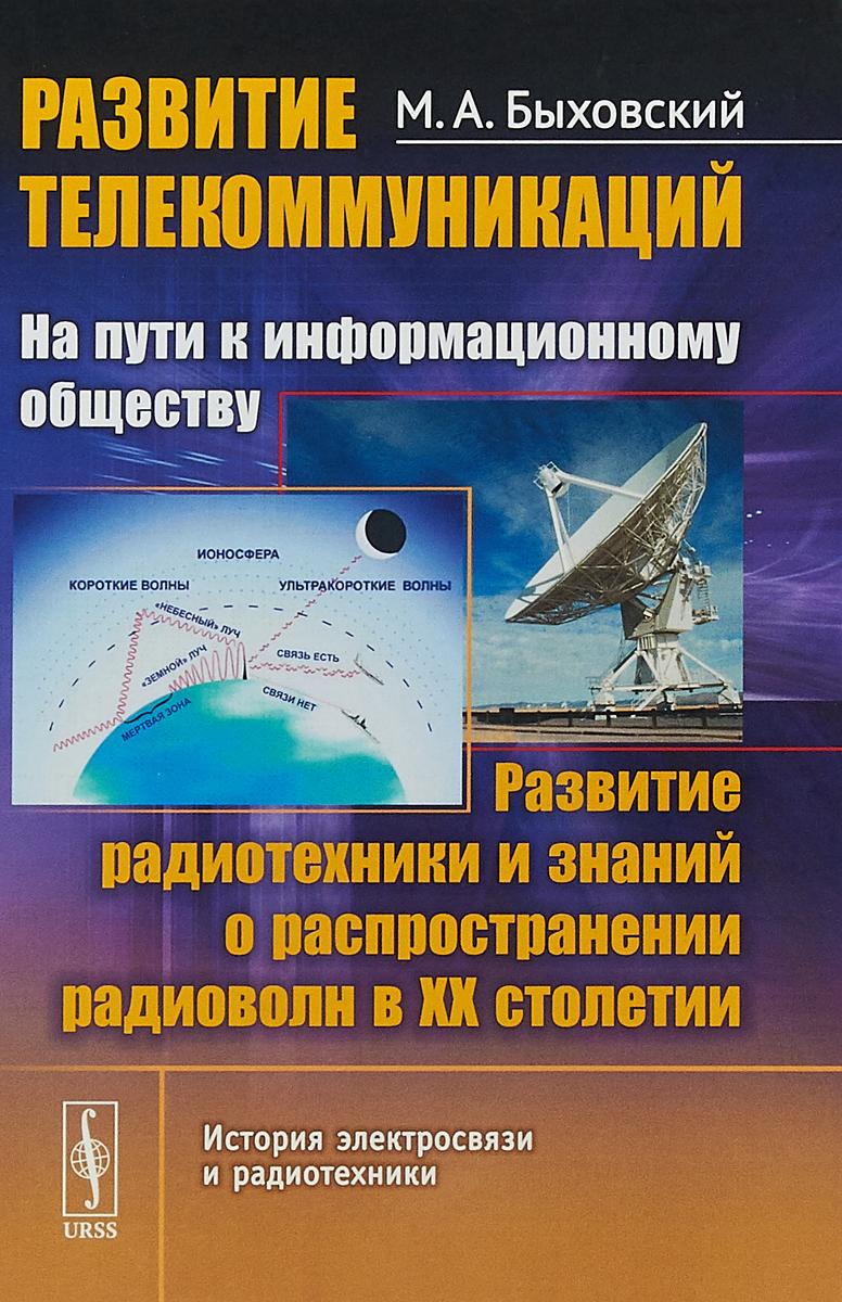 Развитие телекоммуникаций: на пути к информационному обществу. КНИГА 3: Развитие радиотехн / Кн.3