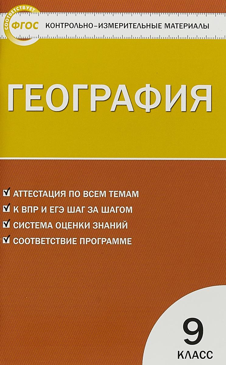 КИМ География  9 кл. ФГОС, Жижина Е.А.