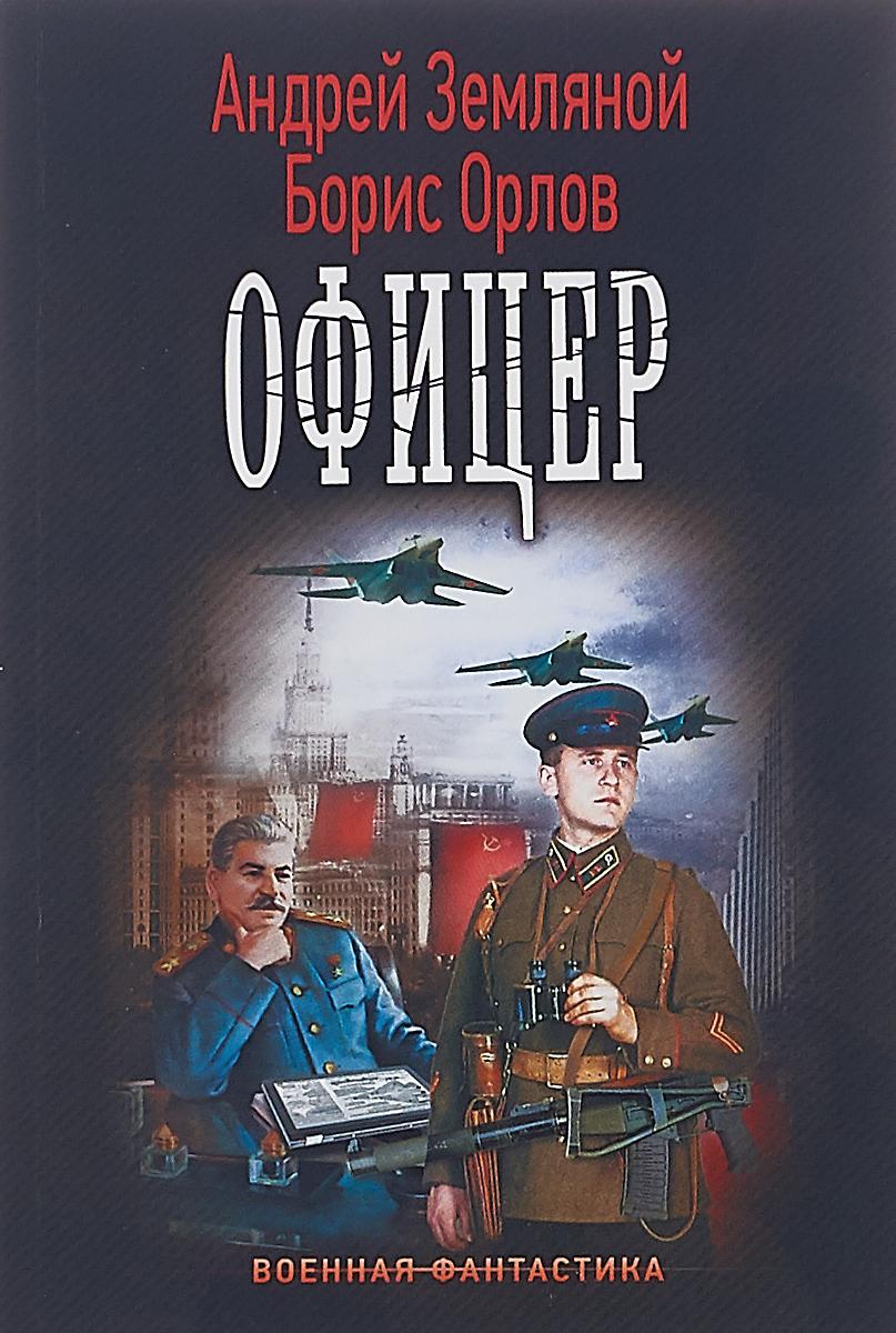 Андрей Земляной, Борис Орлов Офицер