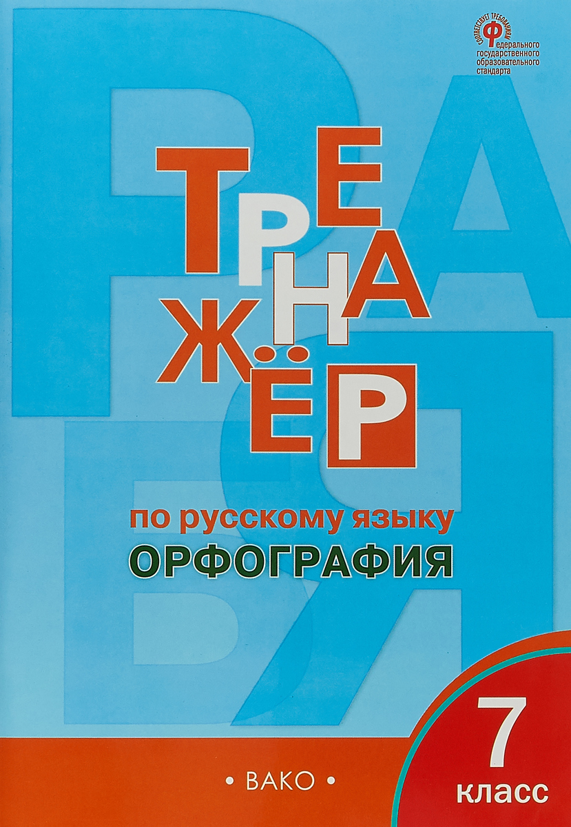 ТР  Тренажёр по русскому языку 7 кл.: Орфография. ФГОС, Е. С. Александрова