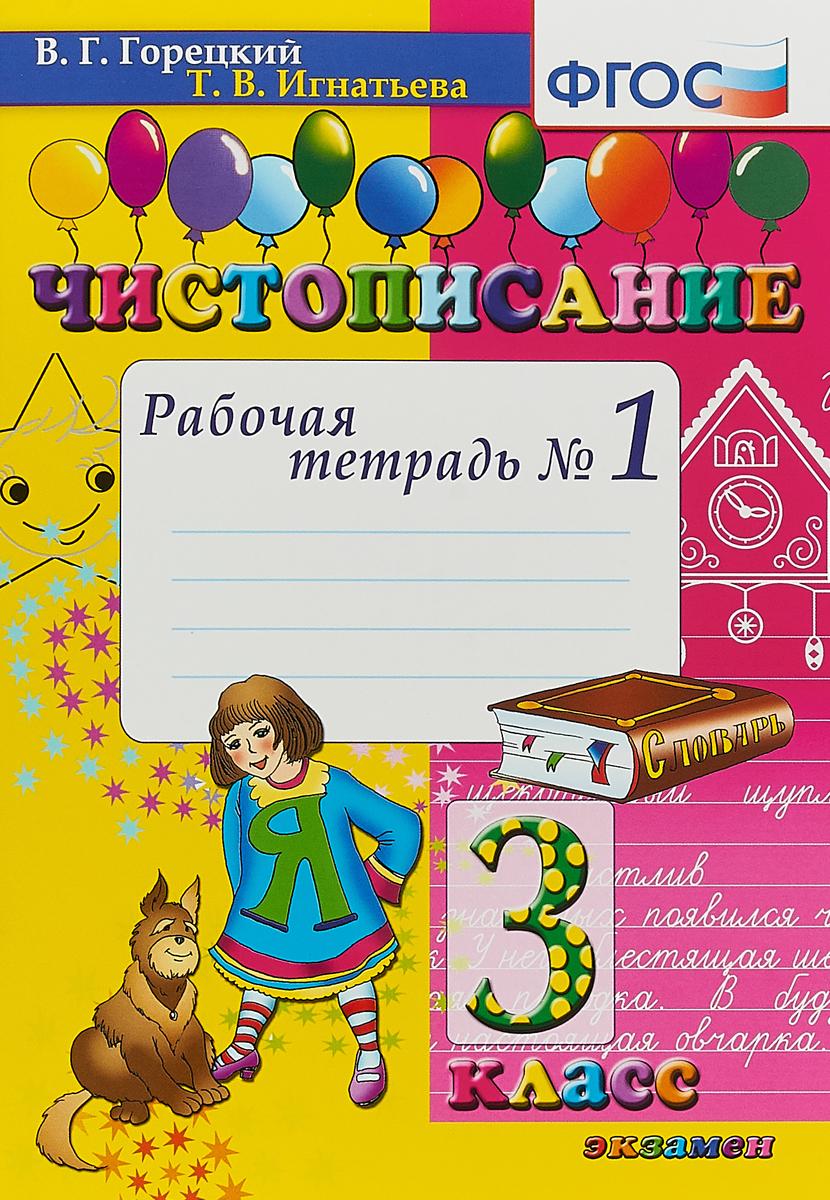 В.Г.Горецкий, Т.В.Игнатьева Чистописание. 3 класс. Рабочая тетрадь № 1