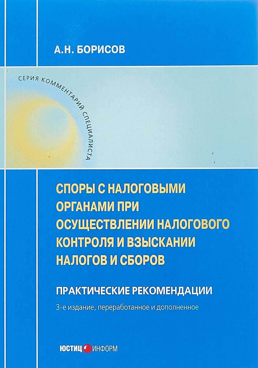 Споры с налоговыми органами при осуществлении налогового контроля и взыскании налогов и сборов: прак.