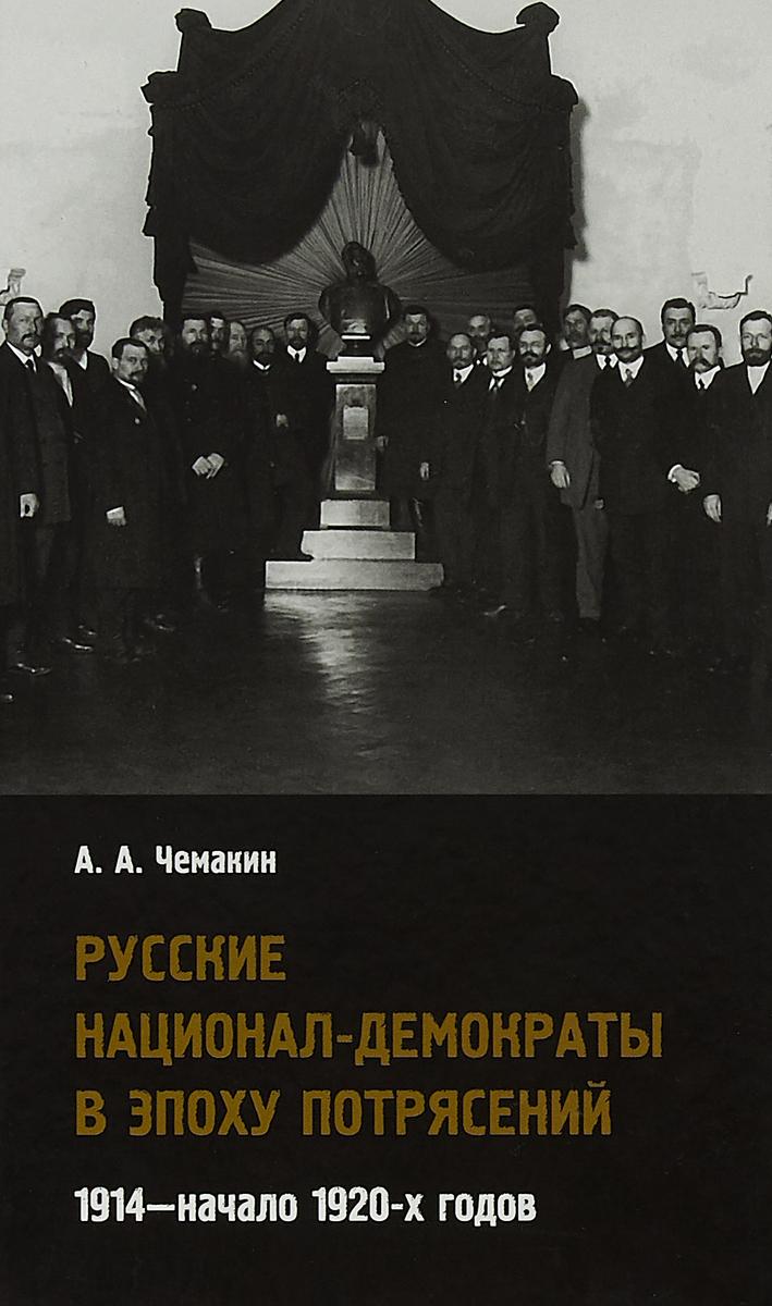 Русские национал-демократы в эпоху потрясений: 1914-начало 1920-х годов русские национал демократы в эпоху потрясений 1914 начало 1920 х годов