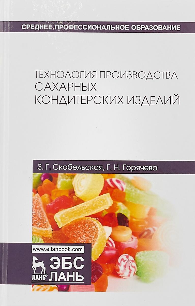 Технология производства сахарных кондитерских изделий: Учебное пособие