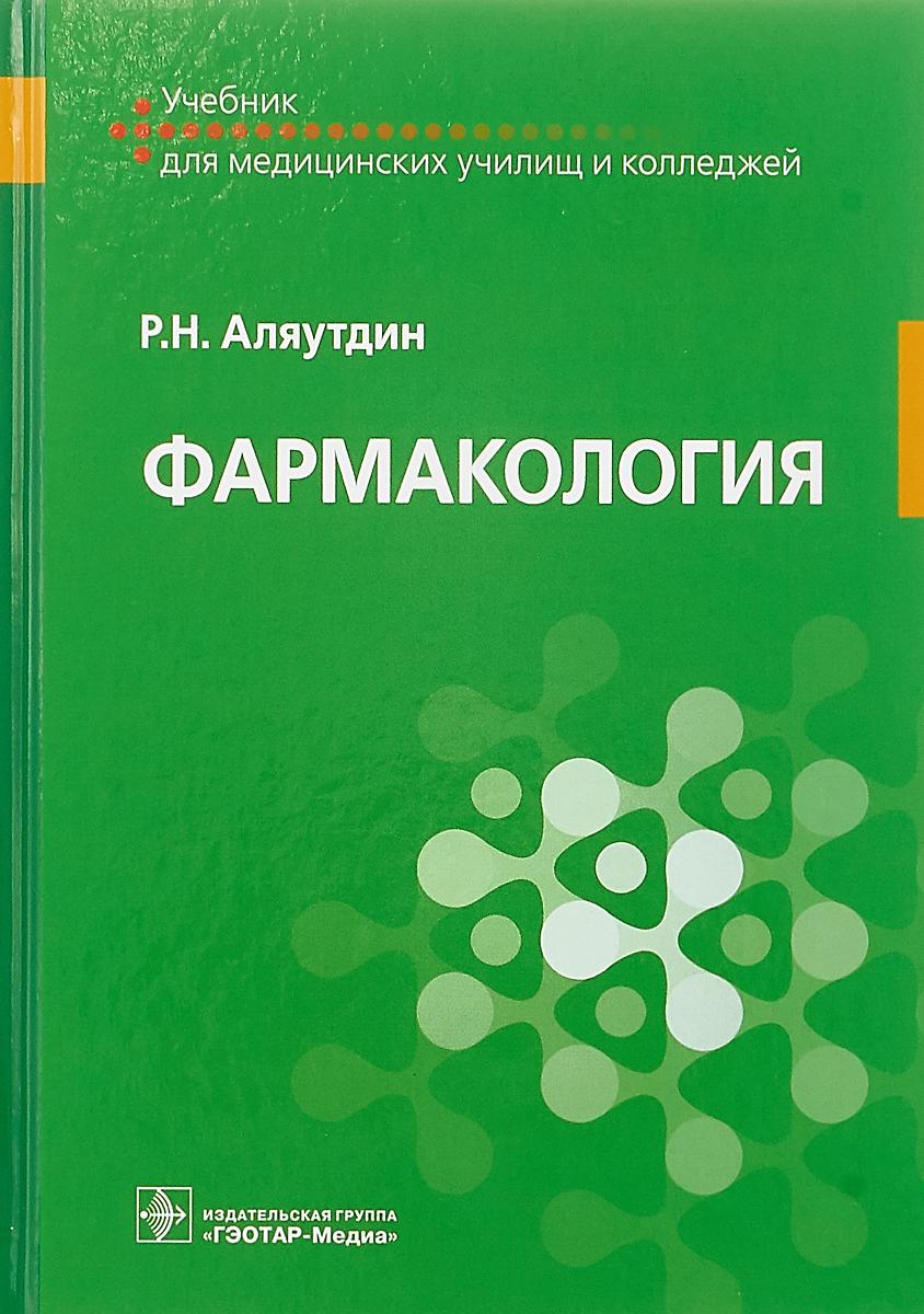 Р. Н. Аляутдин Фармакология : учебник для специальностей «Сестринское дело», «Лечебное дело», «Акушерское дело»
