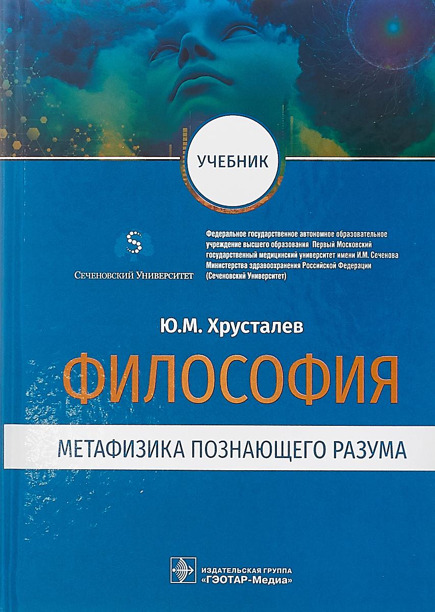 Ю. М. Хрусталев Философия (метафизика познающего разума) хоркхаймер м затмение разума к критике инструментального разума