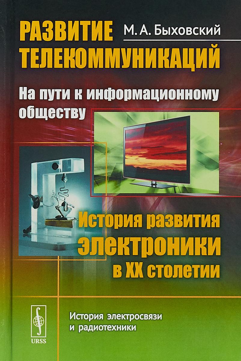 Развитие телекоммуникаций: на пути к информационному обществу. КНИГА 2: История развития э / Кн.2