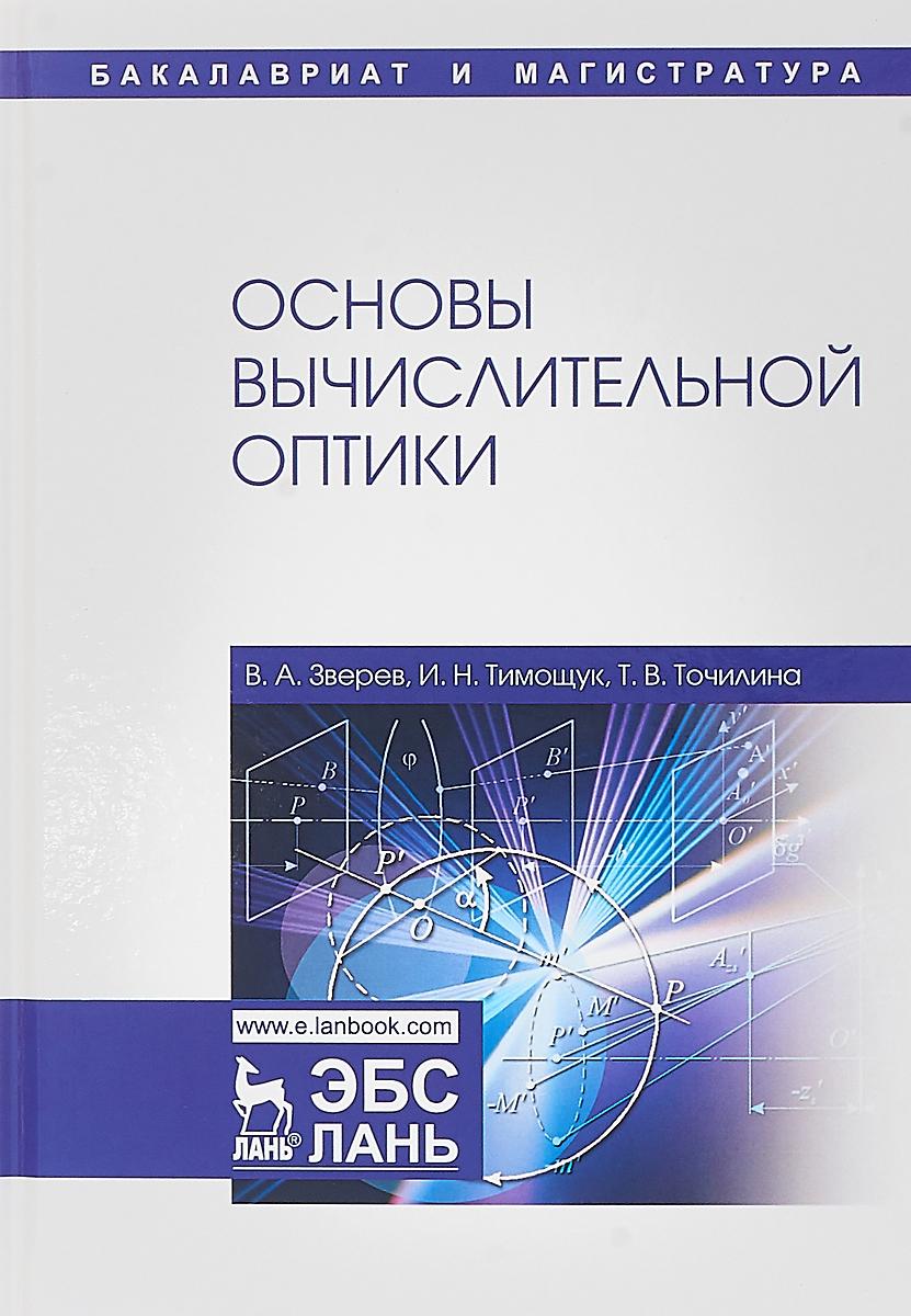 Основы вычислительной оптики: Учебное пособие в а варданян физические основы оптики