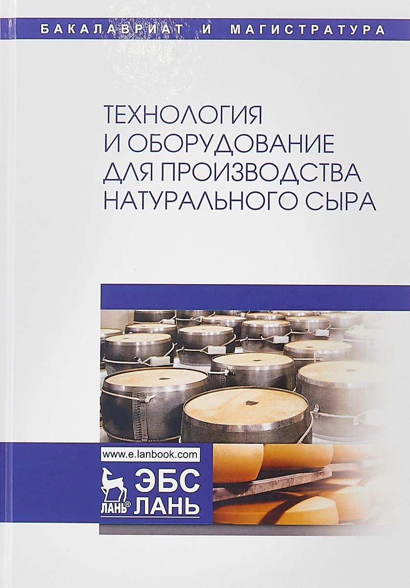 Технология и оборудование для производства натурального сыра: Учебник для эпиляции лазер оборудование