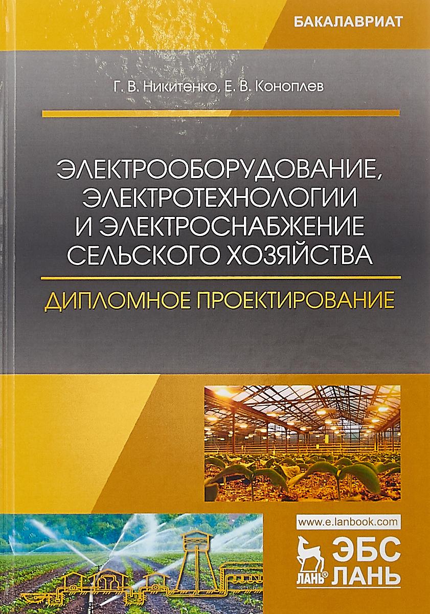 Электрооборудование, электротехнологии и электроснабжение сельского хозяйства. Дипломное проектирова