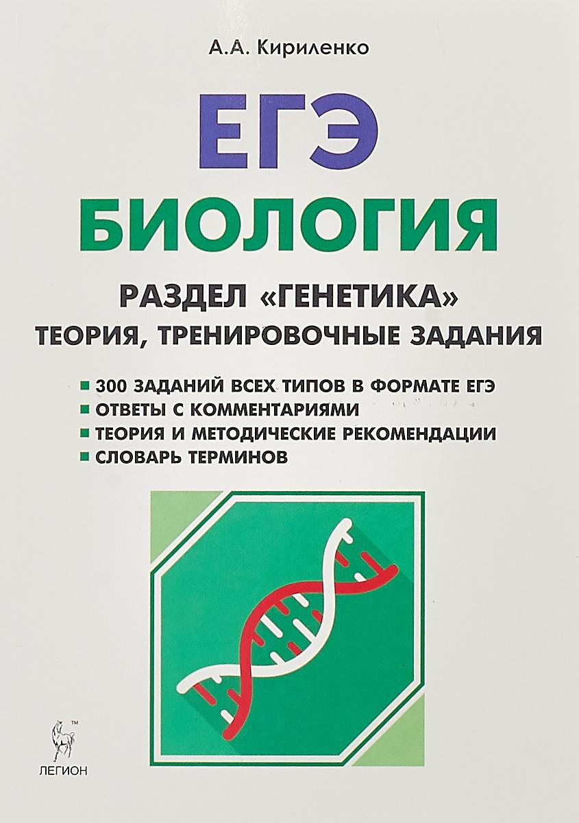 А. А. Кириленко ЕГЭ. Биология. Раздел Генетика. Теория, тренировочные задания