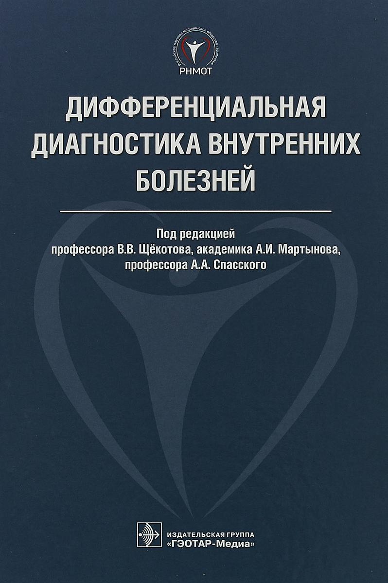 Дифференциальная диагностика внутренних болезней. под ред. В. В. Щёкотова, А. И. Мартынова, А. А. Спасского