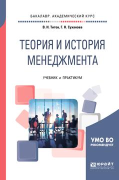 Теория и история менеджмента. Учебник и практикум для академического бакалавриата