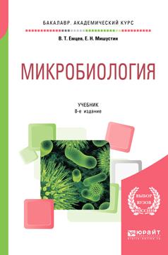 В. Т. Емцев,Е. Н. Мишустин Микробиология. Учебник для академического бакалавриата