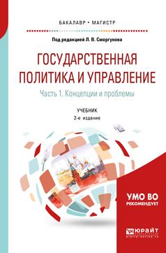 Государственная политика и управление. Учебник для бакалавриата и магистратуры. В 2 частях. Часть 1. Концепции и проблемы