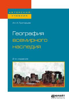 А. А. Григорьев География всемирного наследия. Учебное пособие для академического бакалавриата