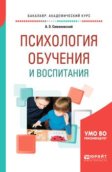 все цены на Симановский А. Э. Психология обучения и воспитания. Учебное пособие для академического бакалавриата