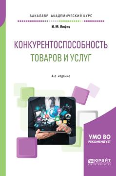 Конкурентоспособность товаров и услуг. Учебное пособие для академического бакалавриата