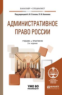 Административное право России. Учебник и практикум для бакалавриата и специалитета