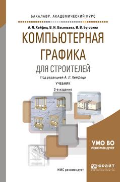 А. Л. Хейфец,В. Н. Васильева,И. В. Буторина Компьютерная графика для строителей. Учебник для академического бакалавриата