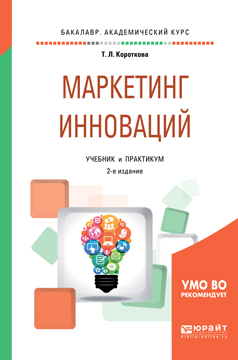 Т. Л. Короткова Маркетинг инноваций. Учебник и практикум для академического бакалавриата
