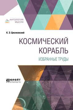 Циолковский К. Э. Космический корабль. Избранные труды