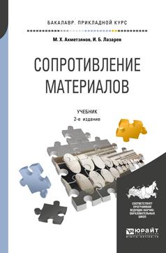 М. Х. Ахметзянов,И. Б. Лазарев Сопротивление материалов. Учебник для прикладного бакалавриата земной изгиб прозрачной рифмы