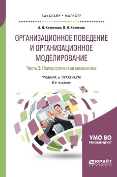 Организационное поведение и организационное моделирование. Учебник и практикум для бакалавриата и магистратуры. В 3 частях. Часть 2. Психологические механизмы