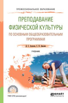 Д. С. Алхасов,С. Н. Амелин Преподавание физической культуры по основным общеобразовательным программам. Учебник для СПО
