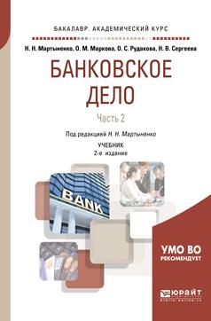 Банковское дело в 2 частях. Часть 2. Учебник для академического бакалавриата