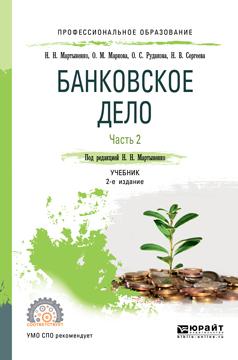 Банковское дело в 2 частях. Часть 2. Учебник для СПО