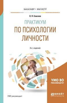 Практикум по психологии личности. Учебное пособие для бакалавриата и магистратуры