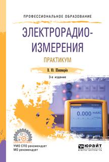 В. Ю. Шишмарёв Электрорадиоизмерения. Практикум. Практическое пособие для СПО