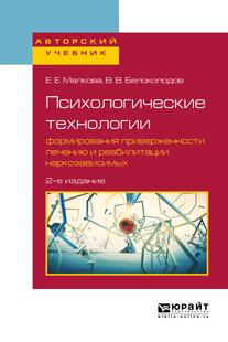 Малкова Е. Е., Белоколодов В. В. Психологические технологии формирования приверженности лечению и реабилитации наркозависимых. Учебное пособие для вузов