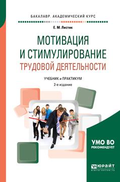Листик Е. М. Мотивация и стимулирование трудовой деятельности. Учебник и практикум для академического бакалавриата