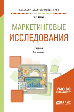 Маркетинговые исследования. Учебник для академического бакалавриата