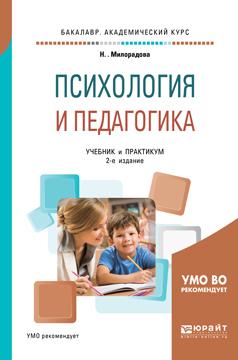 Психология и педагогика. Учебник и практикум для академического бакалавриата