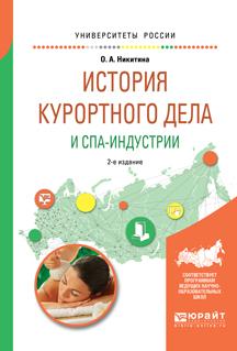 История курортного дела и спа-индустрии. Учебное пособие для академического бакалавриата