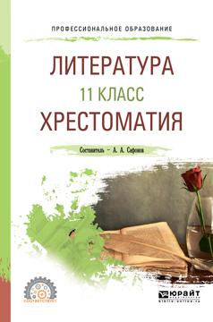 Литература. 11 класс. Хрестоматия. Учебное пособие для СПО