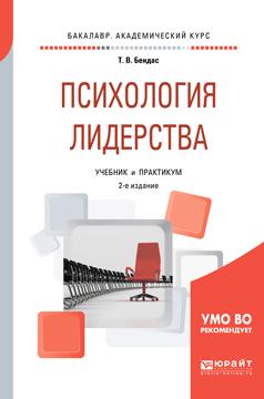 Психология лидерства. Учебник и практикум для академического бакалавриата
