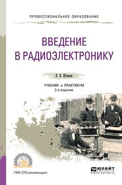 Штыков В. В. Введение в радиоэлектронику. Учебник и практикум для СПО