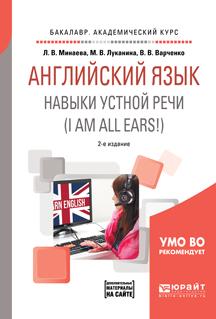 Английский язык. Навыки устной речи (i am all ears!) + аудиоматериалы в ЭБС. Учебное пособие для академического бакалавриата
