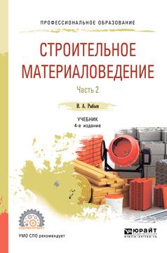 И. А. Рыбьев Строительное материаловедение в 2 частях. Часть 2. Учебник для СПО