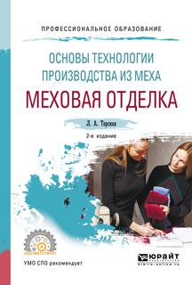 Основы технологии производства из меха: меховая отделка. Учебное пособие для СПО